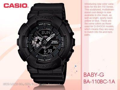 CASIO 手錶專賣店 國隆 BABY-G BA-110BC-1A  多彩潮流活力款女錶_全新品_保固一年_開發 台中市