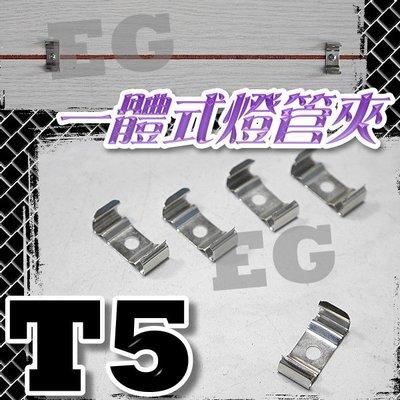 E7A90 T5 一體式燈管夾 日光燈管夾 固定燈夾 LED燈夾 工作燈夾 2尺 4尺 T5燈管使用 燈勾 燈管夾
