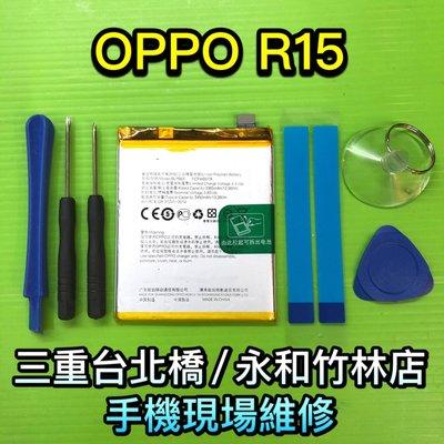 手機電池適用OPPO R15 電池 原廠電池品質 BLP663 現場維修