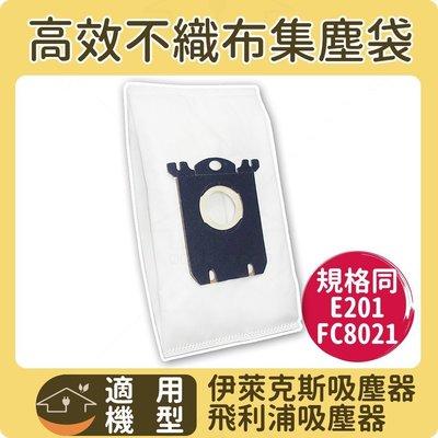 滿千免運 適用伊萊克斯/飛利浦吸塵器 規格同E201/FC8021 適用機種ZUS4065/ZUS3960/ZUSG39