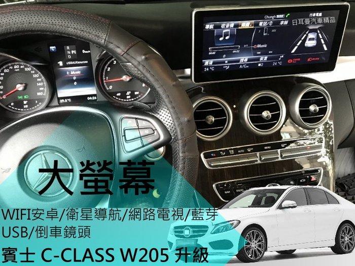賓士 W205 GLC 升級