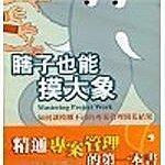 【Oct16】《瞎子也能摸大象-教你精通專案工作的第一本書》小知堂│大衛‧A‧舒馬茲│九