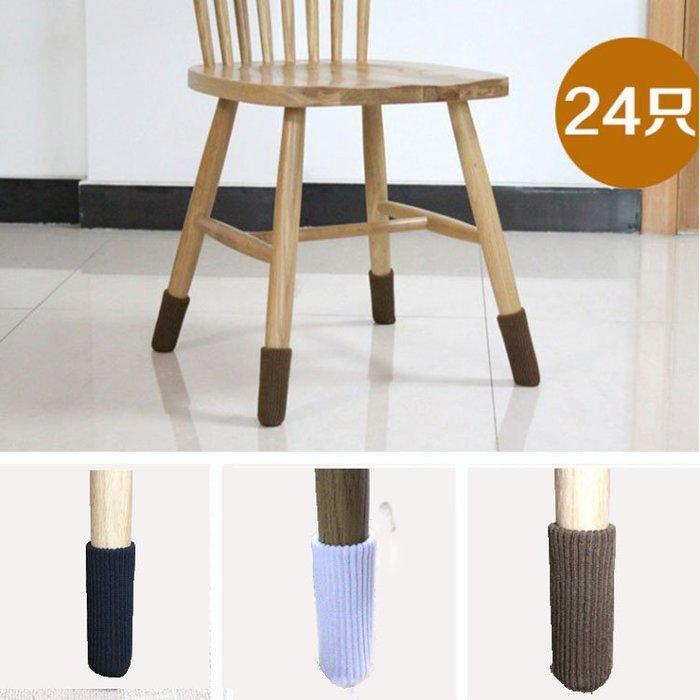 椅子腳套加厚靜音防滑耐磨餐桌椅凳子板凳餐椅腿套腳墊椅角套24只【全館免運】
