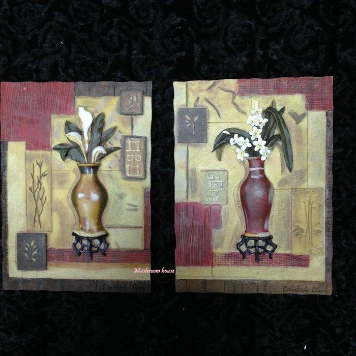 點點蘑菇屋{璧飾}美國 new view中式靜物-花卉與花瓶壁掛畫 立體浮雕 掛飾 壁磚 (2片一組)