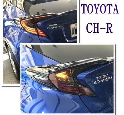 小傑車燈 _ TOYOTA CHR CH-R 卡夢 碳纖維 紋路 一組 四件式 後燈 尾燈 框