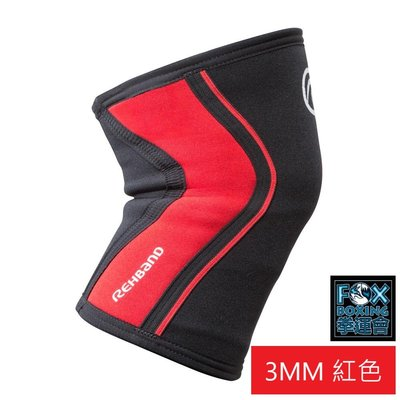 【拳運會】REHBAND RX系列護膝 3MM 紅色 單只