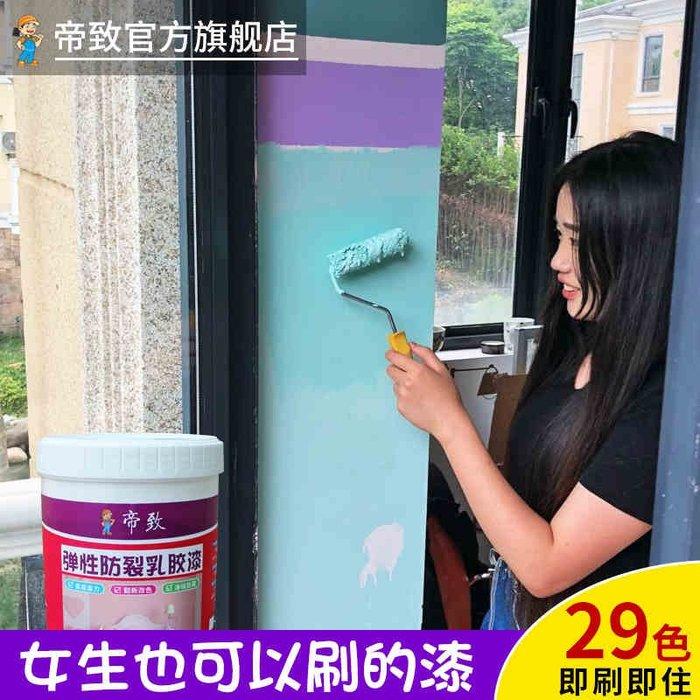 爆款熱賣-乳膠漆內墻刷墻涂料白色自刷粉刷墻面漆彩色黑色油漆室內家用環保