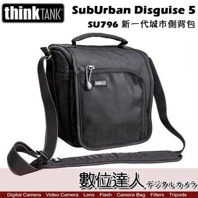 【數位達人】ThinkTank 創意坦克 SubUrban Disguise 5 SU796 新一代城市側背包 / 斜背