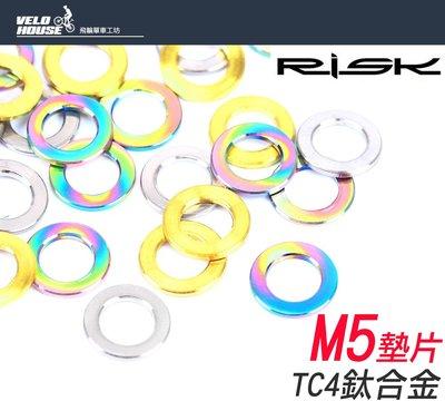【飛輪單車】RISK TC4鈦合金墊片 M5*1mm 螺絲法司(一入) 三色選擇
