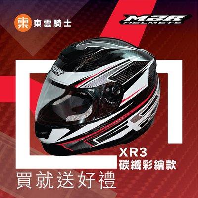 M2R 安全帽|東雲騎士|XR3 碳纖彩繪 CARBON 碳纖維 卡夢 全罩帽 買就送好禮