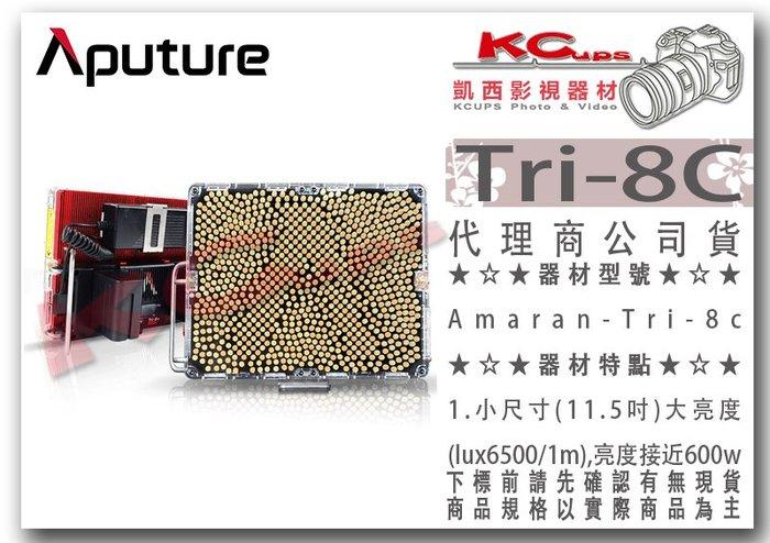 凱西影視器材【 Aputure 愛圖仕 Tri-8c 可調色溫 補光燈 V-mount 公司貨】 平板燈 高演色 錄影