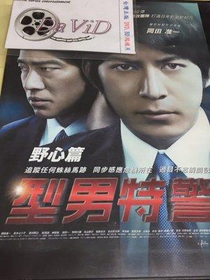 復興@67232 DVD【型男特警:野心篇】全賣場台灣地區正版片【Movie】電影博物館