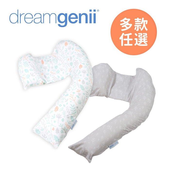 孕婦枕 側睡枕 哺乳枕 英國 Dreamgenii 多功能孕婦枕-多款可選
