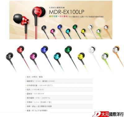 *大元˙新北*【大特價最後出清】SONY MDR-EX100LP 耳機 深藍色