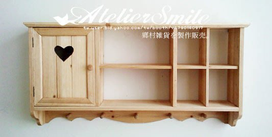 [ Atelier Smile ]  鄉村雜貨 復古作舊原木壁掛 大型吊櫃 收納櫃 展示層架 (兩色選)