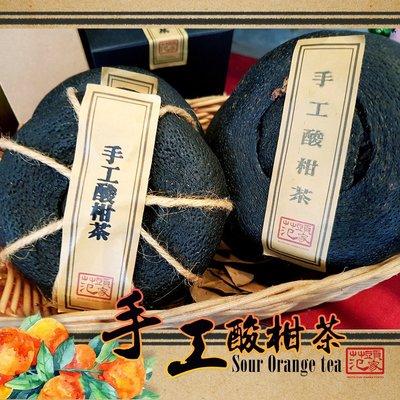 [苗栗伴手禮]老檬柑茶(手工酸柑茶) /單顆入(下單前請先洽詢)