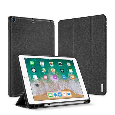 4 新品 DUX DUCIS Apple iPad Pro 10.5 DOMO 筆槽防摔皮套 皮套