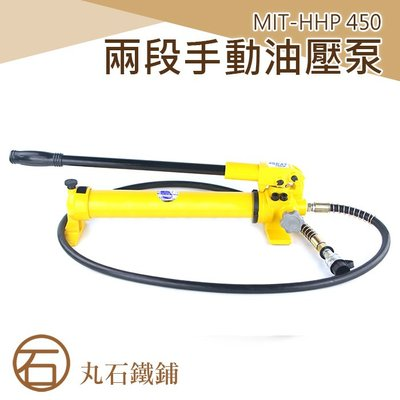 【丸石五金】油壓泵 超高壓泵浦 700...