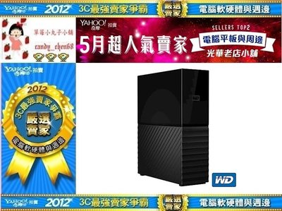 【35年連鎖老店】WD My Book 14TB USB3.0 3.5吋 外接硬碟有發票/3年保固