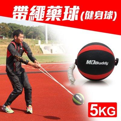 ≡排汗專家≡【99301141】MDBuddy 5KG 帶繩藥球(健身球 重力球 韻律 訓練