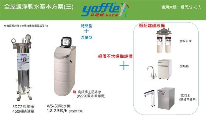 (誠寶衛材)全屋式淨水器~德國格溫拜克~亞爾浦,讓全家人無憂無氯(3DC2除氯桶,WS-50軟水機)