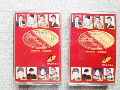 台語巨星 黃金十年 珍藏版 4.7集 歌詞完整 華倫製作 錄音帶