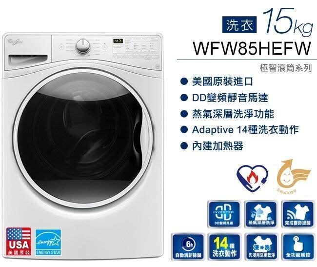 *~新家電錧~ * 【Whirlpool惠而浦】[ WFW85HEFW ] 15KG 變頻滾筒洗衣機【實體店面】