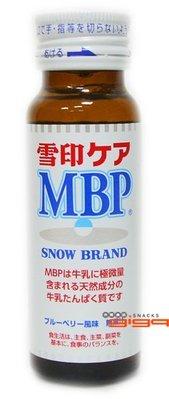 【吉嘉食品】日本雪印 每日骨MBP精華液, 1瓶50毫升,日本進口[#1]{4903050503889}