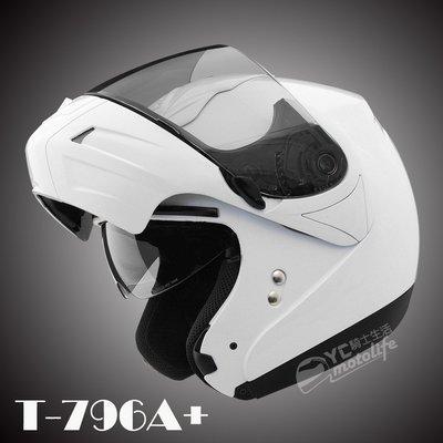 YC騎士生活_THH T-796 A+ 可樂帽 可掀式安全帽 雙鏡片 內藏墨鏡 可拆式 素色 亮白 T796A+