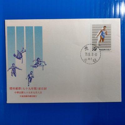 【大三元】臺灣低值封-特283專283 體育郵票-加蓋發行首日戳79.9.8