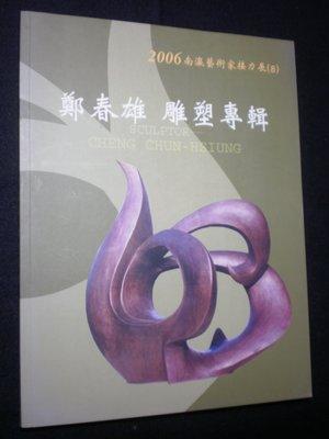 【鄭春雄雕塑專輯】95年 臺南縣立文化中心  親簽  庫97