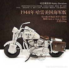 複古手工鐵皮車模型白哈雷海軍摩托車擺件*Vesta 維斯塔*
