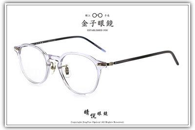 【睛悦眼鏡】職人工藝 完美呈現 金子眼鏡 KC 賽璐珞系列 KC XC CL 79948