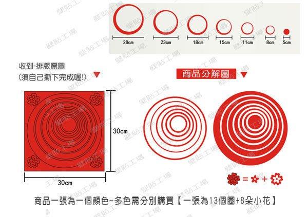 壁貼工場-可超取 小號壁貼 牆貼 貼紙 圓圈 AY007紅