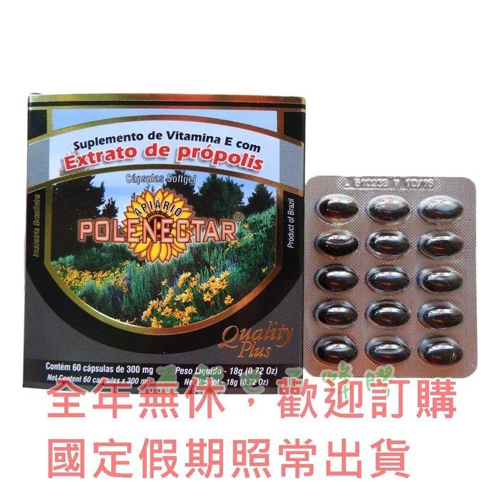 【有福】POLENECTAR寶藍巴西蜂膠膠囊 2盒1500元《台灣合法代理商》超商取貨免運