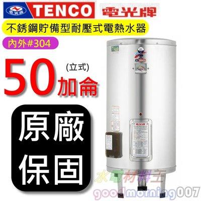 ☆水電材料王☆電光牌 TENCO ES-83B050 電能熱水器 50 加侖 單相 ES83B050 立式 部分地區免運