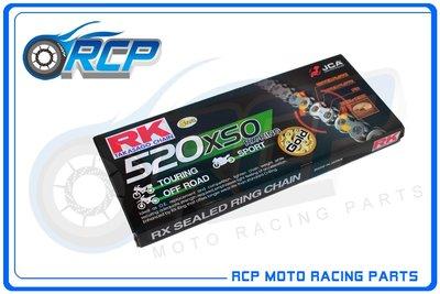 RK GB 520 XSO 120 L 黃金油封 鏈條 RX 型油封鏈條 RGV250 RGV 250