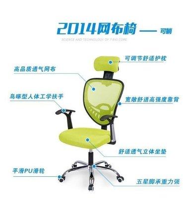 哆啦本鋪 電腦椅椅 家用公椅網布升降椅椅多功能可躺椅子 D655