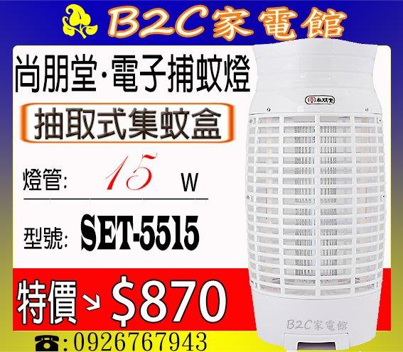 《B2C家電館》【特價↘$870~抽取式集蚊盒~好抓蚊好清理】【尚朋堂~15W電子捕蚊燈】SET-5515
