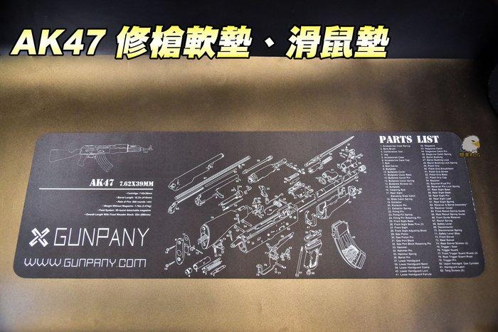 【翔準軍品AOG】AK47 修槍軟墊 爆炸圖 滑鼠墊 鍵盤墊 桌墊 B03020ZFZ0    長 約 : 91.5cm