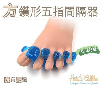 ○糊塗鞋匠○ 優質鞋材 J50 方鑽形五指間隔器 輔助分離腳趾 防止腳趾重疊 柔軟有彈性 貼合指尖