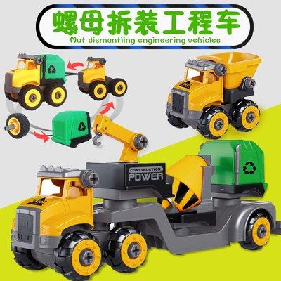 聚吉小屋 #拆裝螺絲兒童工程車玩具可拆卸組拼裝汽車益智力男孩子0-3-4-6歲