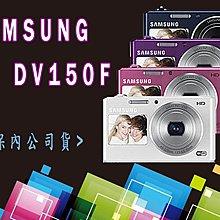 (保內公司貨) SAMSUNG DV150F 內建WI-FI 5倍變焦 DV150 F -3 W810