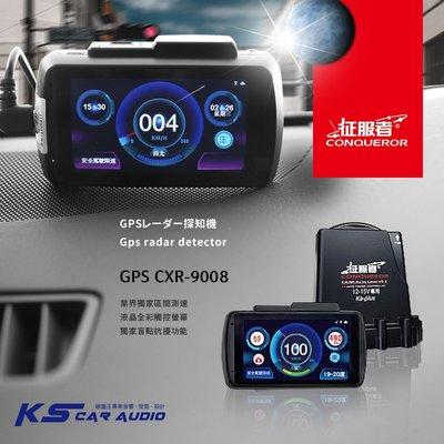 L9c 征服者【GPS CXR-9008】液晶全彩雷達測速器 獨家區間測速均速功能 盲點抗擾 觸控營幕【免運】