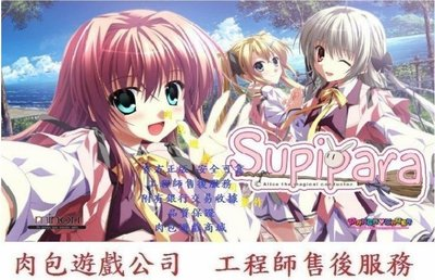 STEAM PC版 肉包遊戲 第一章春天来了 Supipara - Chapter 1 Spring Has Come!