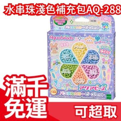 【水串珠淺色補充包AQ-288】日本 EPOCH DIY 水串珠補充包 淺色AQ-288 ❤JP Plus+