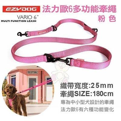 *白喵小舗*澳洲EZYDOG法力歐6多功能牽繩 專為中小型犬設計的牽繩 粉色180cm 犬用