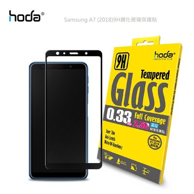 光華商場。包你個頭【HODA】 Samsung A7 (2018) 2.5D 高透光 滿版 9H鋼化玻璃保護貼
