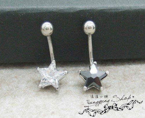 *。漾漾小舖*。走在路上閃閃亮亮最喜歡星星鋯石肚臍環˙鋼【A2453】☆°單隻價