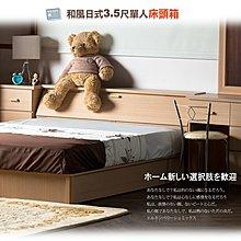 床頭箱【UHO】DA- 和風日式3.5尺單人床頭箱 *運費另計